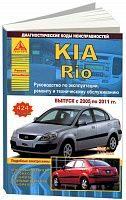 Руководство по ремонту и эксплуатации Kia Rio 2005-2011