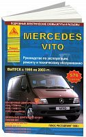 Руководство по ремонту и эксплуатации Mercedes Vito 1995-2003