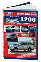 Руководство по ремонту и эксплуатации Mitsubishi L200 с 2006