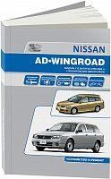 Руководство по ремонту и эксплуатации Nissan AD, Wingroad 1999-2005