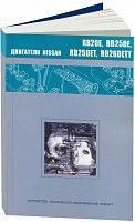 Руководство по ремонту и эксплуатации Ниссан Nissan RB20Е, RB25DЕ, RB25DET, RB26DETT