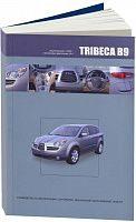 Руководство по ремонту и эксплуатации Subaru Tribeca B9 2004-2007