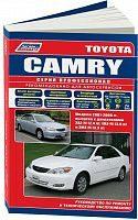 Руководство по ремонту и эксплуатации Toyota Camry 2001-2005