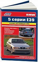 Руководство по ремонту и эксплуатации BMW 5 E39 1995-2003
