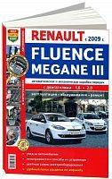 Руководство по ремонту и эксплуатации Renault Fluence, Megane 3 с 2009