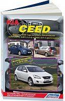 Руководство по ремонту и эксплуатации Kia Ceed с 2006