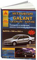 Руководство по ремонту и эксплуатации Mitsubishi Galant 1996-2003