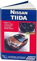 Руководство по ремонту и эксплуатации Nissan Tiida с 2004