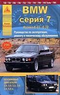 Руководство по ремонту и эксплуатации BMW 7 Е23, Е32 1977-1994