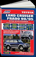 Руководство по ремонту и эксплуатации Toyota Land Cruiser Prado 90 1996-2002