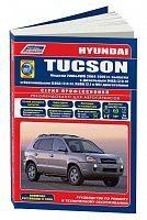 Руководство по ремонту и эксплуатации Hyundai Tucson 2004-2010