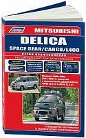 Руководство по ремонту и эксплуатации Mitsubishi Delica / Space Gear / Cargo / L400 1994-2007