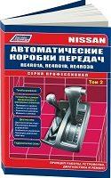 Руководство по ремонту и эксплуатации автомобиля Nissan Автоматические коробки передач RE4R01A, RE4R01B, RE4R03В