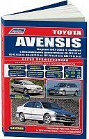 Руководство по ремонту и эксплуатации Toyota Avensis 1997-2003