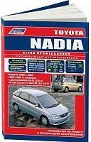 Руководство по ремонту и эксплуатации Toyota Nadia 1998-2003