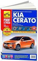 Руководство по ремонту и эксплуатации Kia Cerato с 2008