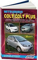 Руководство по ремонту и эксплуатации Mitsubishi Colt, Colt Plus с 2002