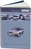 Руководство по ремонту и эксплуатации Nissan Expert 1999-2007