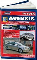 Руководство по ремонту и эксплуатации Toyota Avensis 2003-2008