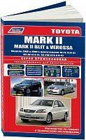 Руководство по ремонту и эксплуатации Toyota Mark 2 2000-2004, Mark 2 Blit 2002-2007, Verossa 2001-2004