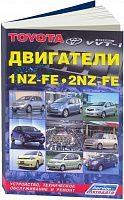 Руководство по ремонту и эксплуатации двигателей 1NZ-FE, 2NZ-FE