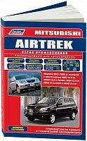 Руководство по ремонту и эксплуатации Mitsubishi Airtrek 2001-2005