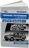 Руководство по ремонту и эксплуатации Nissan Terrano, Pathfinder 1995-2002