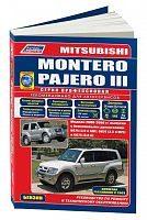 Руководство по ремонту и эксплуатации Mitsubishi Montero, Pajero 3 2000-2006