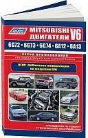 Руководство по ремонту и эксплуатации Mitsubishi двигатели V6 6G72, 6G73, 6G74, 6G74, 6A12, 6A13