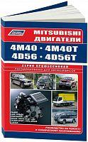 Руководство по ремонту и эксплуатации Mitsubishi 4M40, 4D56, 4D56, 4D56T