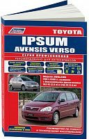 Руководство по ремонту и эксплуатации Toyota Ipsum, Avensis Verso 2001-2009