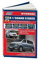 Руководство по ремонту и эксплуатации Hyundai Н-1, Grand Starex с 2007