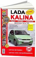Руководство по ремонту и эксплуатации Лада-Калина. ВАЗ-1117, 1118, 1119