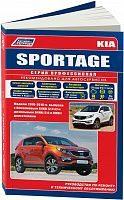 Руководство по ремонту и эксплуатации Kia Sportage 3 2010-2016