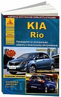 Руководство по ремонту и эксплуатации Kia Rio c 2011