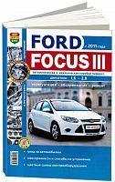 Руководство по ремонту и эксплуатации Ford Focus 3 с 2011