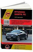 Руководство по ремонту и эксплуатации Hyundai Santa Fe с 2012
