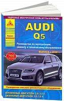 Руководство по ремонту и эксплуатации Audi Q5 c 2008