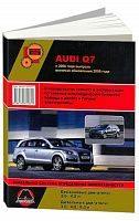 Руководство по ремонту и эксплуатации Audi Q7 c 2006