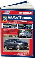 Руководство по ремонту и эксплуатации Hyundai ix35, Tucson c 2010