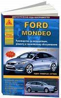 Руководство по ремонту и эксплуатации Ford Mondeo 2007-2015