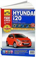Руководство по ремонту и эксплуатации Hyundai i20 2008-2014