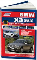 Руководство по ремонту и эксплуатации BMW X3 E83 2003-2010