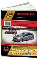 Руководство по ремонту и эксплуатации Hyundai i30 с 2012