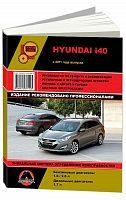 Руководство по ремонту и эксплуатации Hyundai i40 с 2011