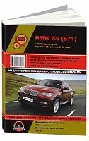 Руководство по ремонту и эксплуатации BMW X6 E71 с 2008