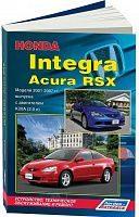 Руководство по ремонту и эксплуатации Honda Integra / Acura RSX 2001-07