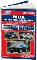 Руководство по ремонту и эксплуатации Acura MDX 2001-2006, Honda Pilot 2003-2008