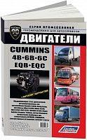 Руководство по ремонту и эксплуатации двигателей Cummins 4В, 6B, 6C