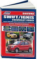 Руководство по ремонту и эксплуатации Suzuki Swift 2000-2005, Ignis 2000-2008, Chevrolet Cruze 2001-2008